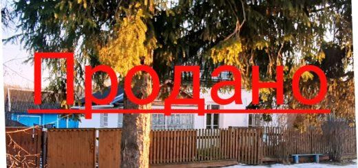 Объявление о продаже дома в городе Кондрово Калужская область