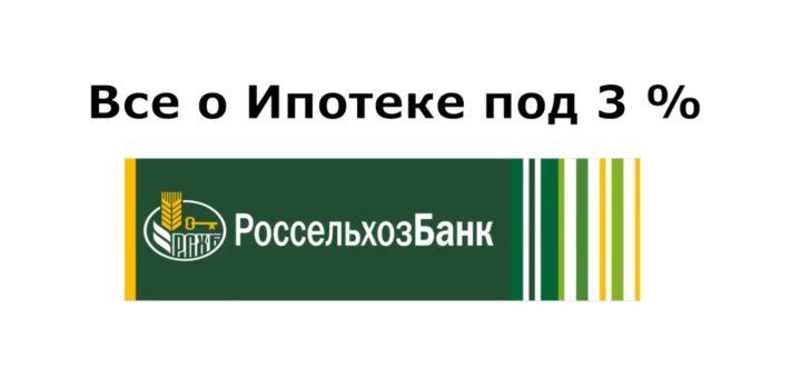 Ипотека под 3% - консультация руководителя банка РоссельхозБанка.